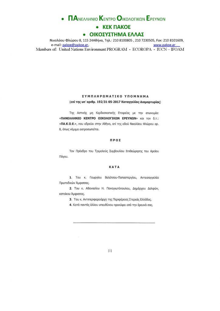 ΝΕΟ ΔΕΛΤΙΟ ΤΥΠΟΥ 203_Page_04