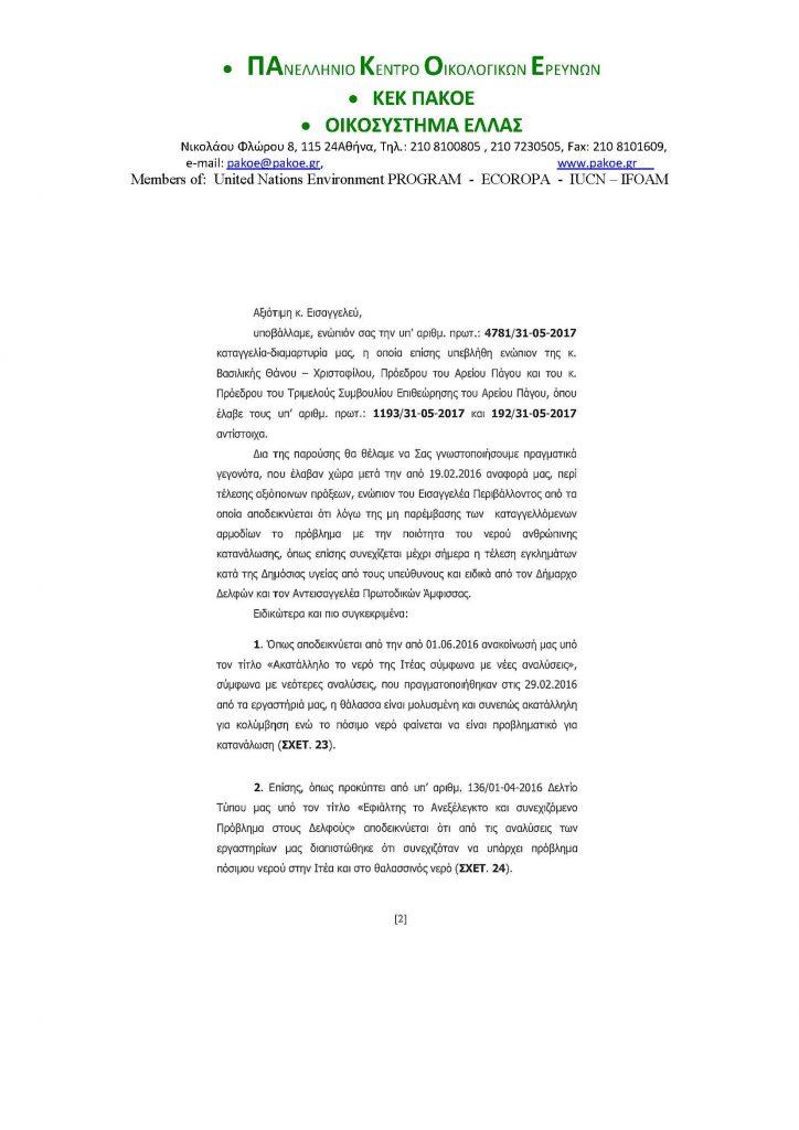 ΝΕΟ ΔΕΛΤΙΟ ΤΥΠΟΥ 203_Page_05