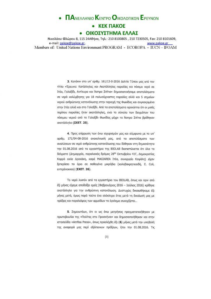 ΝΕΟ ΔΕΛΤΙΟ ΤΥΠΟΥ 203_Page_07