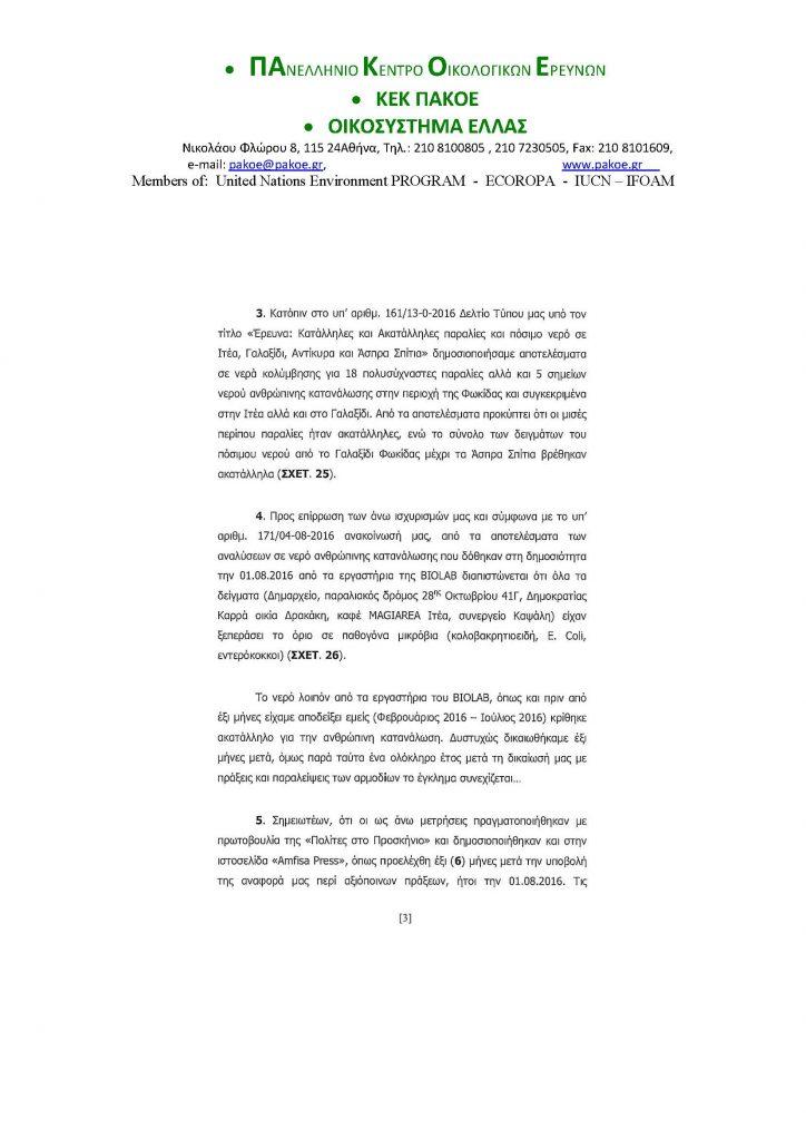 ΝΕΟ ΔΕΛΤΙΟ ΤΥΠΟΥ 203_Page_08