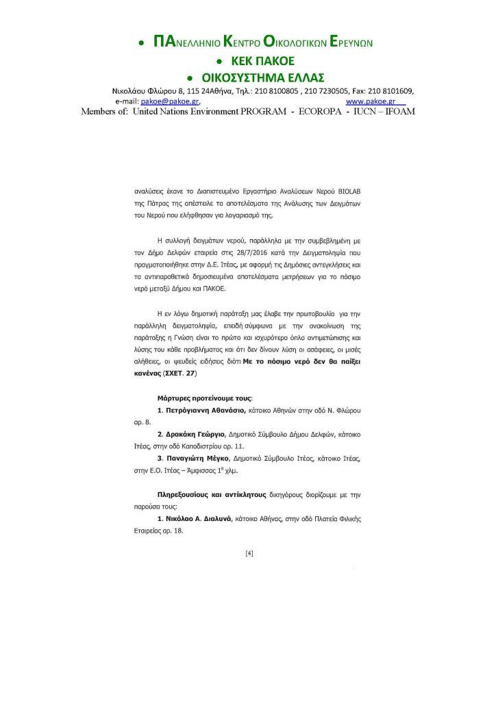 ΝΕΟ ΔΕΛΤΙΟ ΤΥΠΟΥ 203_Page_09