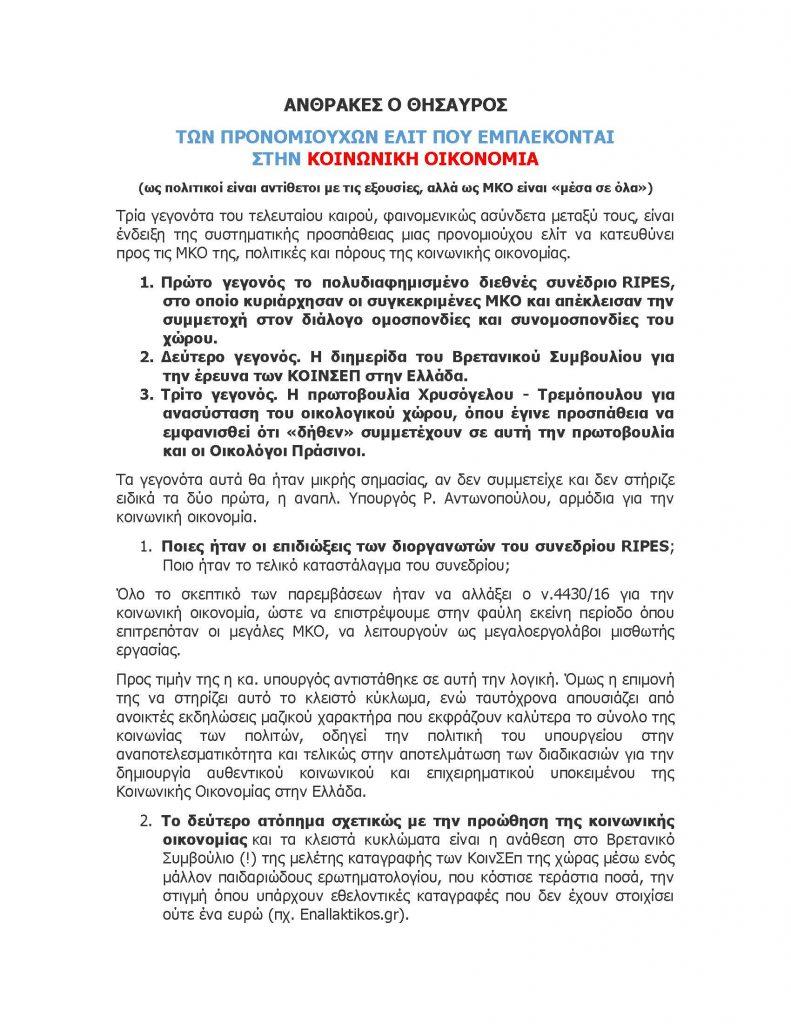 ΑΝΘΡΑΚΕΣ Ο ΘΗΣΑΥΡΟΣ_Page_1