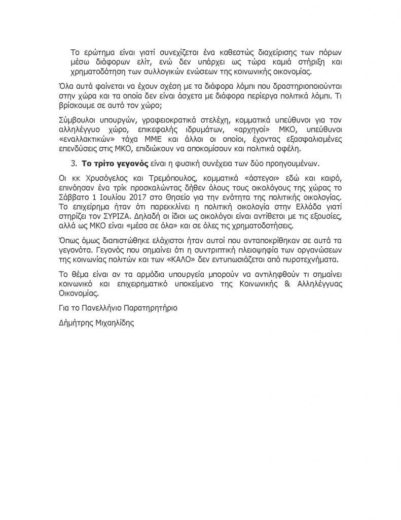 ΑΝΘΡΑΚΕΣ Ο ΘΗΣΑΥΡΟΣ_Page_2