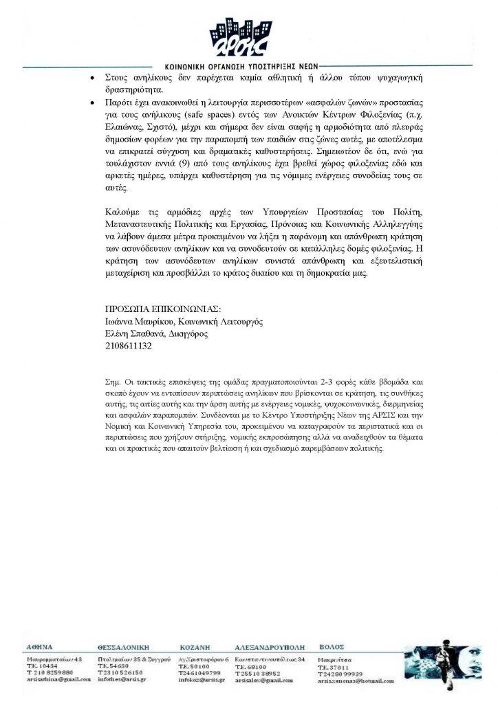 ΔΕΛΤΙΟ ΤΥΠΟΥ 05.07.17 (1)_Page_2