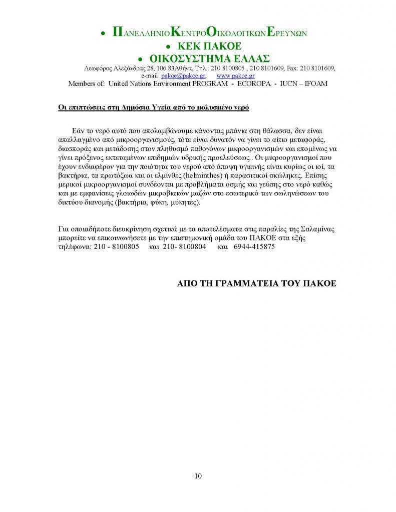 ΔΕΛΤΙΟ ΤΥΠΟΥ 216 _Page_10