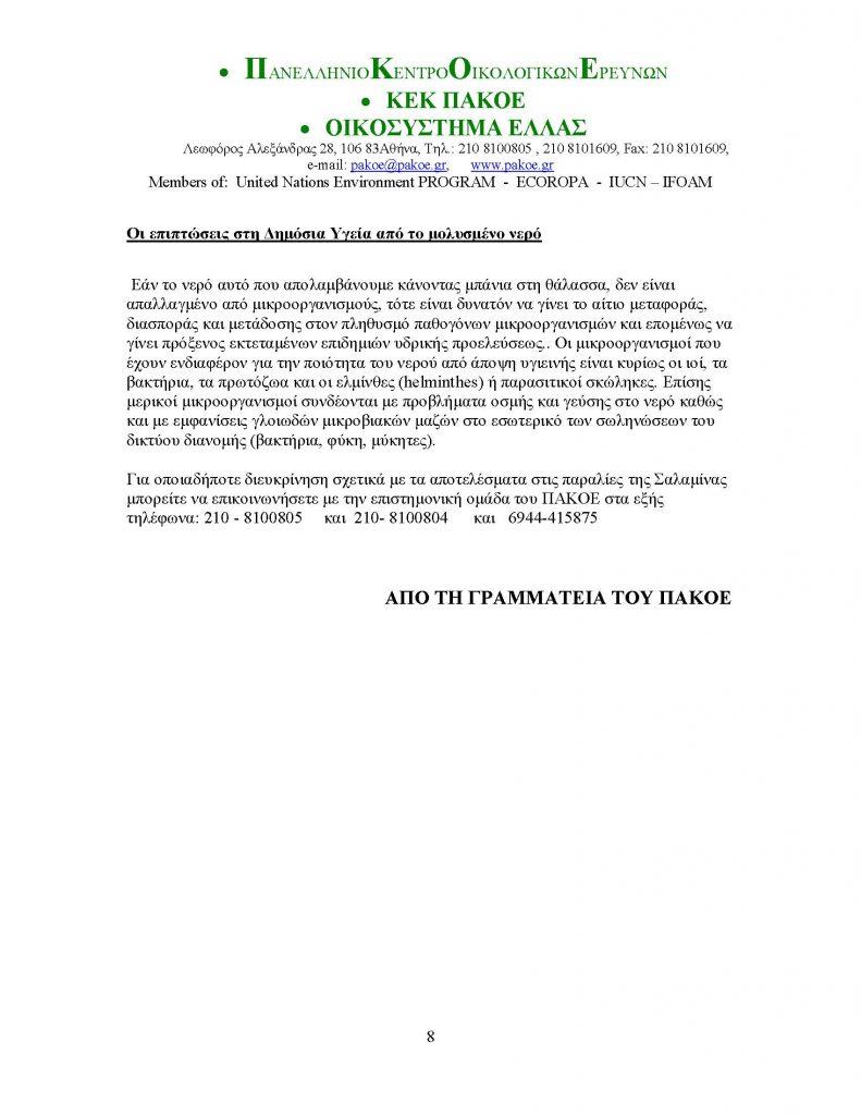 ΔΕΛΤΙΟ ΤΥΠΟΥ 217_Page_8
