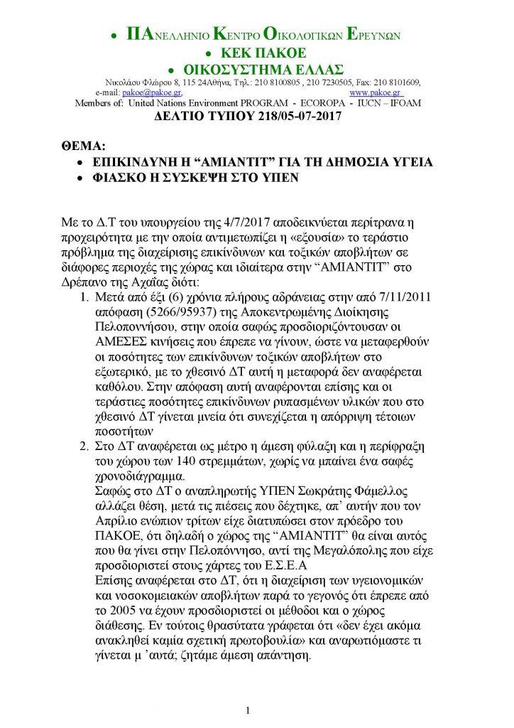 ΔΕΛΤΙΟ ΤΥΠΟΥ 218.doc_Page_1
