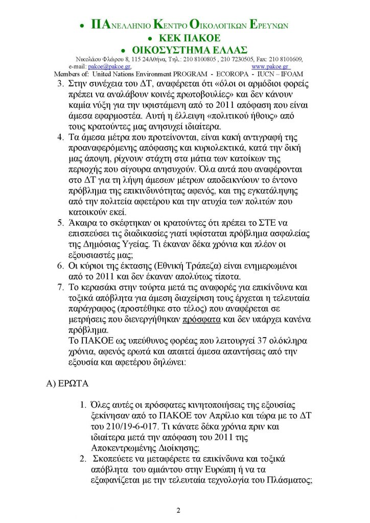 ΔΕΛΤΙΟ ΤΥΠΟΥ 218.doc_Page_2