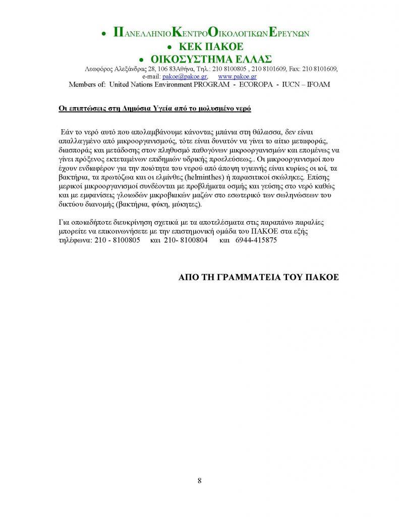 ΔΕΛΤΙΟ ΤΥΠΟΥ 221_Page_8