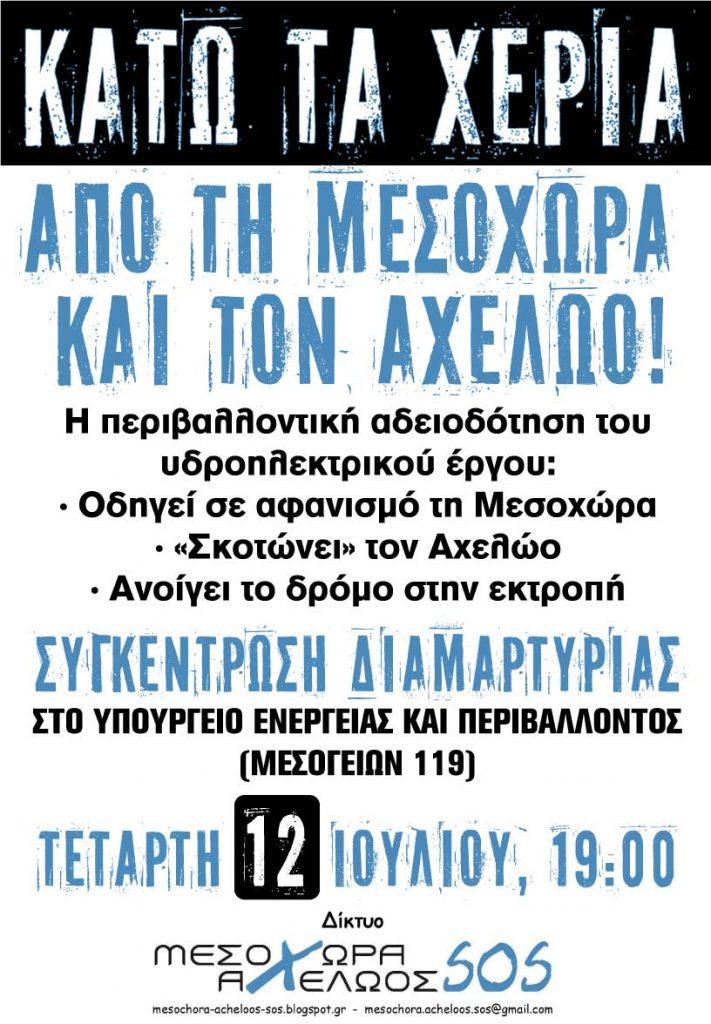 2017_07_12_αφίσα 1
