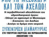 Ο Αχελώος σε κίνδυνο – Συγκέντρωση διαμαρτυρίας στο ΥΠΕΝ – Τετάρτη 12/7