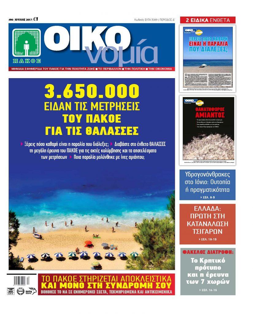 #90_Oikonomia_July_2017 (1)_Page_01