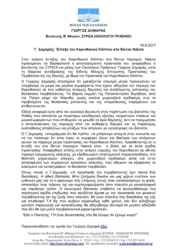 DT-DHMARAS_KORIN8IAKOS_NATURA_160617
