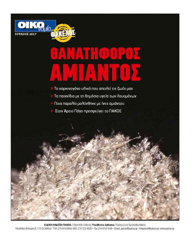 Entheto_ΑΜΙΑΝΤΟΣ_IOYLIOS_2017 (1)_Page_01
