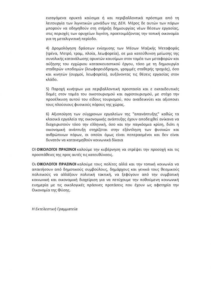 OP-DT_HMERA_PERIBALLONTOS_2017_Page_2