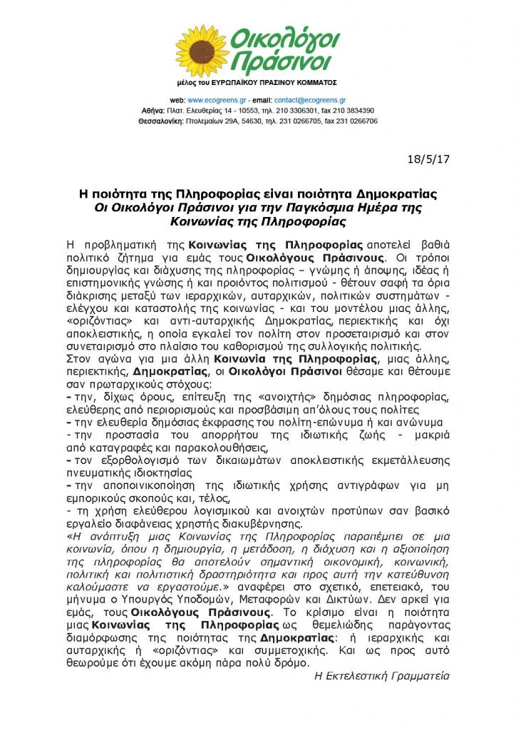 OP-DT_Koinwnia_Pliroforias_180517