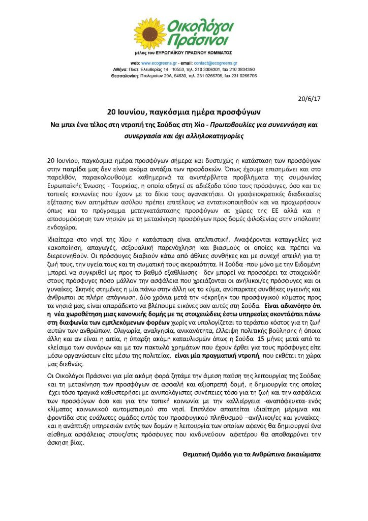 OP_DT_PAGKOSMIA_HMERA_PROSFYGWN_SOUDA_200617