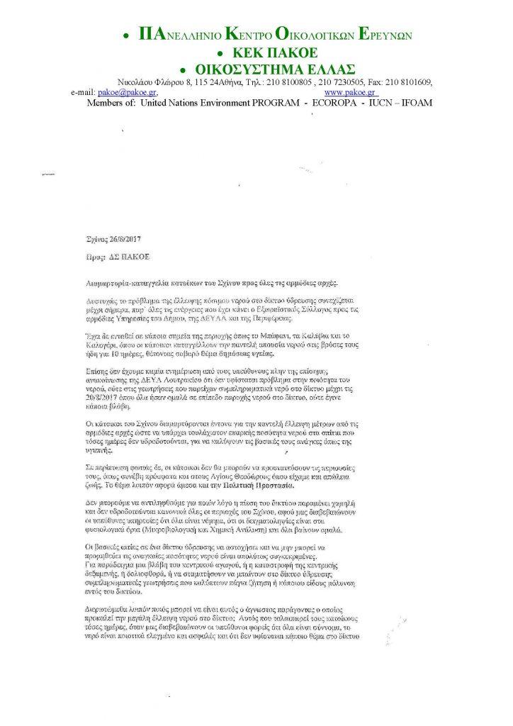 ΔΕΛΤΙΟ ΤΥΠΟΥ 223 _Page_2