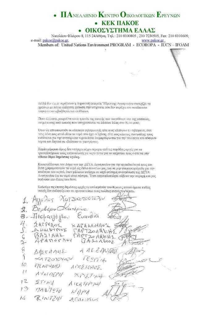 ΔΕΛΤΙΟ ΤΥΠΟΥ 223 _Page_3