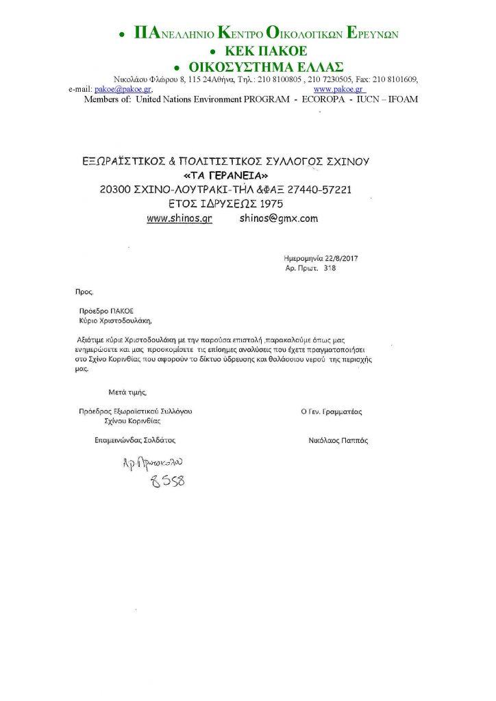 ΔΕΛΤΙΟ ΤΥΠΟΥ 223 _Page_6