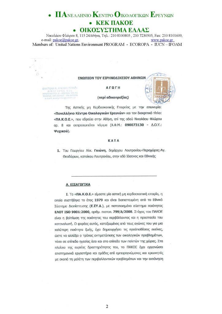 ΔΕΛΤΙΟ ΤΥΠΟΥ 226 _Page_02