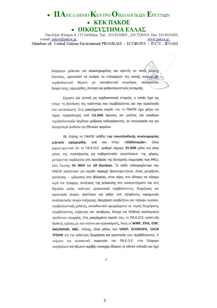 ΔΕΛΤΙΟ ΤΥΠΟΥ 226 _Page_03