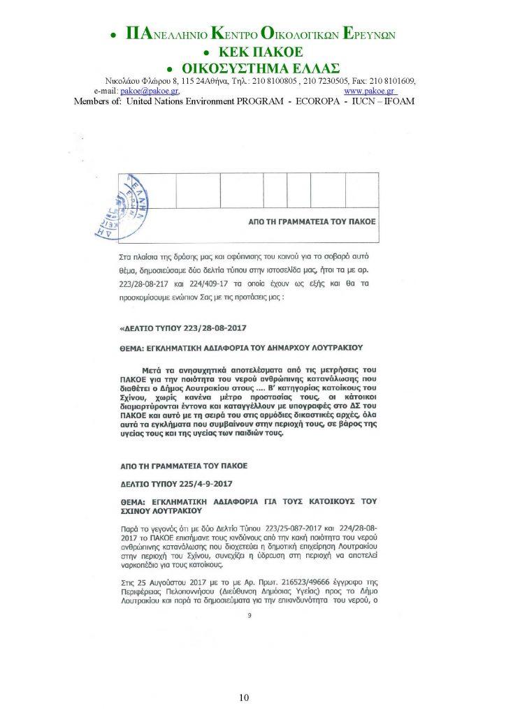 ΔΕΛΤΙΟ ΤΥΠΟΥ 226 _Page_10