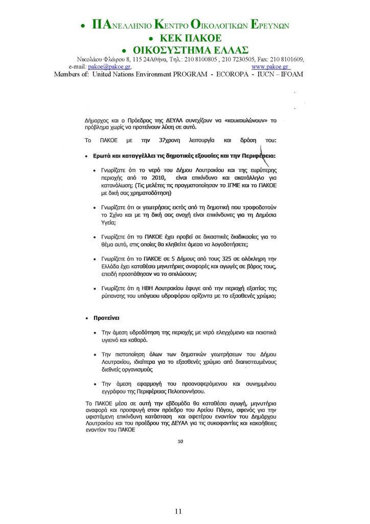 ΔΕΛΤΙΟ ΤΥΠΟΥ 226 _Page_11