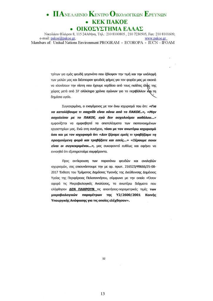 ΔΕΛΤΙΟ ΤΥΠΟΥ 226 _Page_13