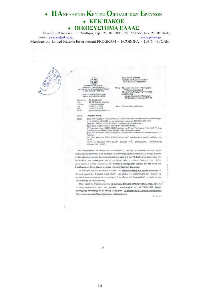 ΔΕΛΤΙΟ ΤΥΠΟΥ 226 _Page_14