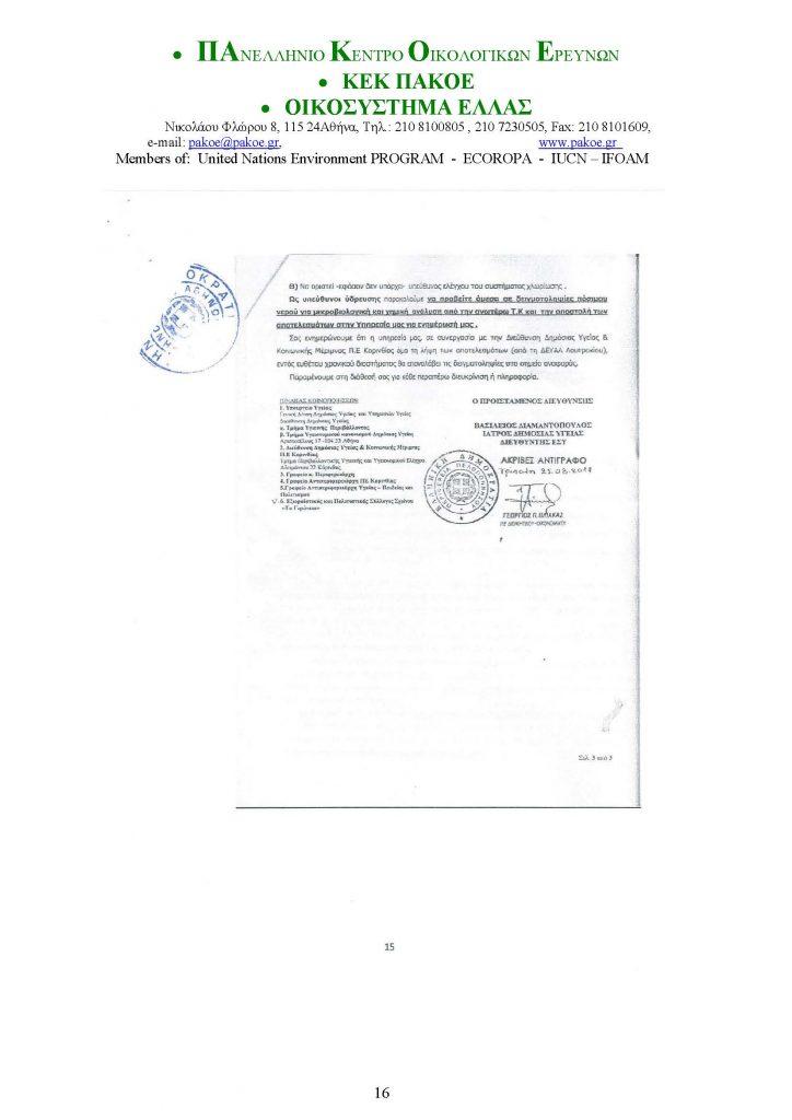 ΔΕΛΤΙΟ ΤΥΠΟΥ 226 _Page_16