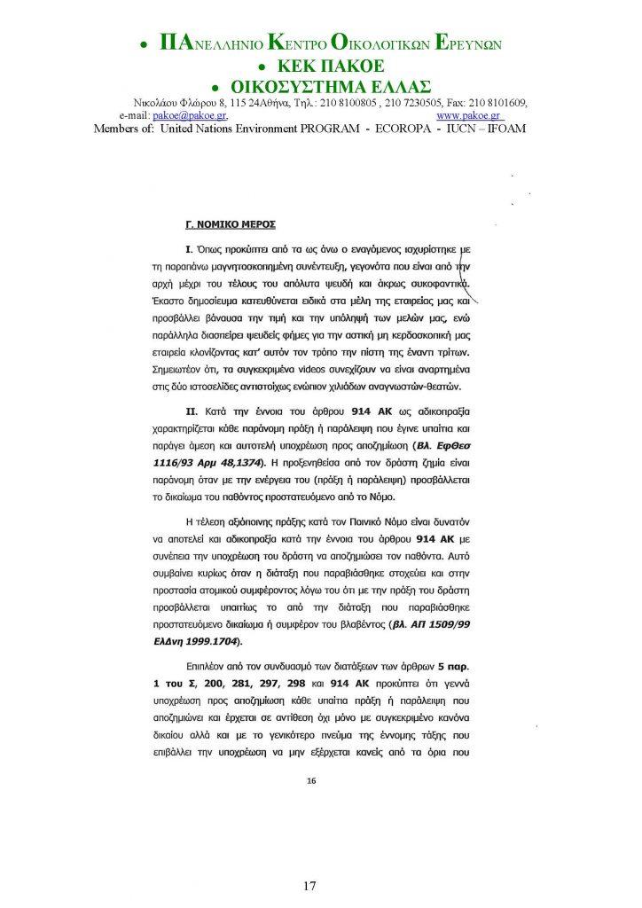 ΔΕΛΤΙΟ ΤΥΠΟΥ 226 _Page_17