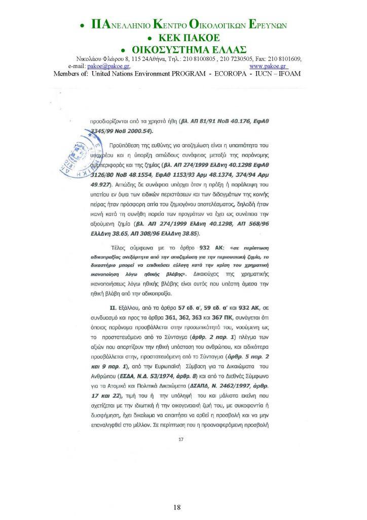ΔΕΛΤΙΟ ΤΥΠΟΥ 226 _Page_18