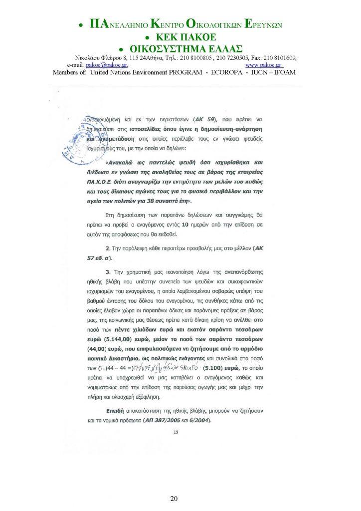 ΔΕΛΤΙΟ ΤΥΠΟΥ 226 _Page_20