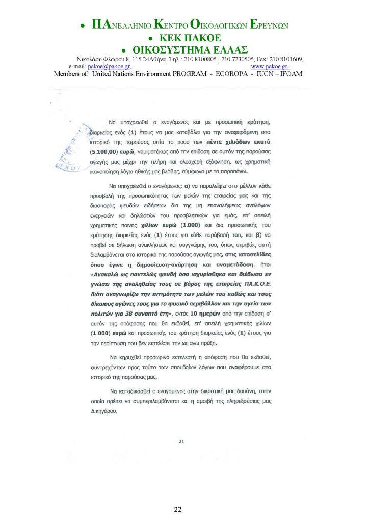 ΔΕΛΤΙΟ ΤΥΠΟΥ 226 _Page_22
