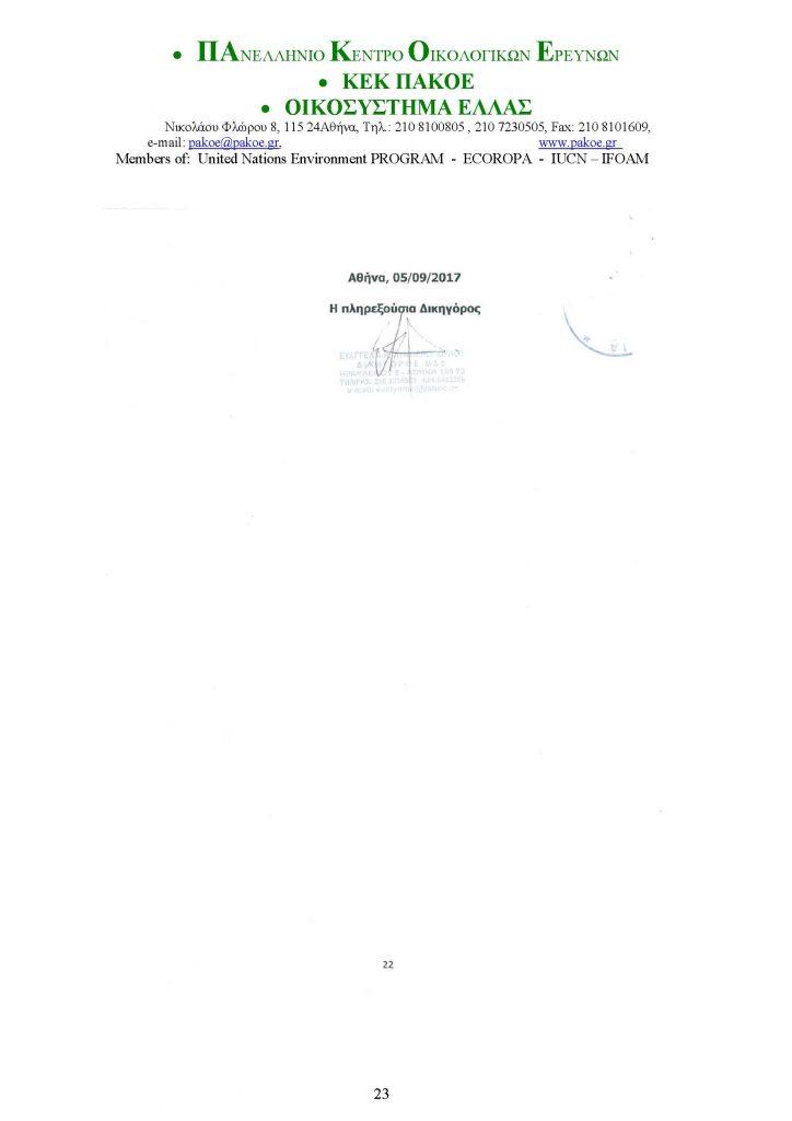 ΔΕΛΤΙΟ ΤΥΠΟΥ 226 _Page_23