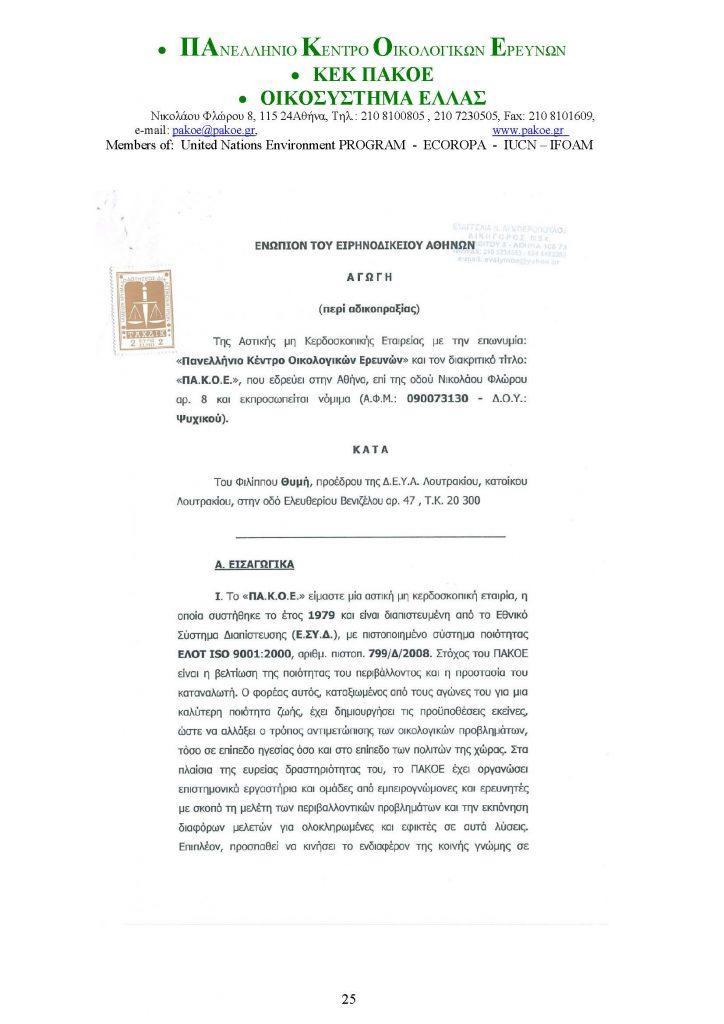 ΔΕΛΤΙΟ ΤΥΠΟΥ 226 _Page_25