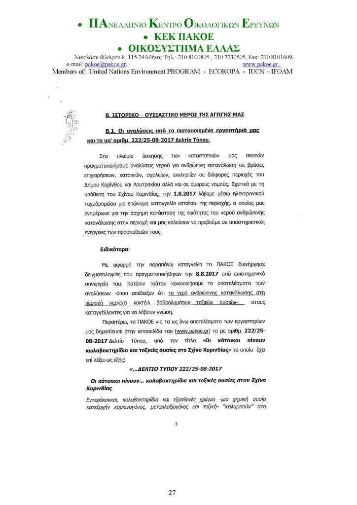ΔΕΛΤΙΟ ΤΥΠΟΥ 226 _Page_27