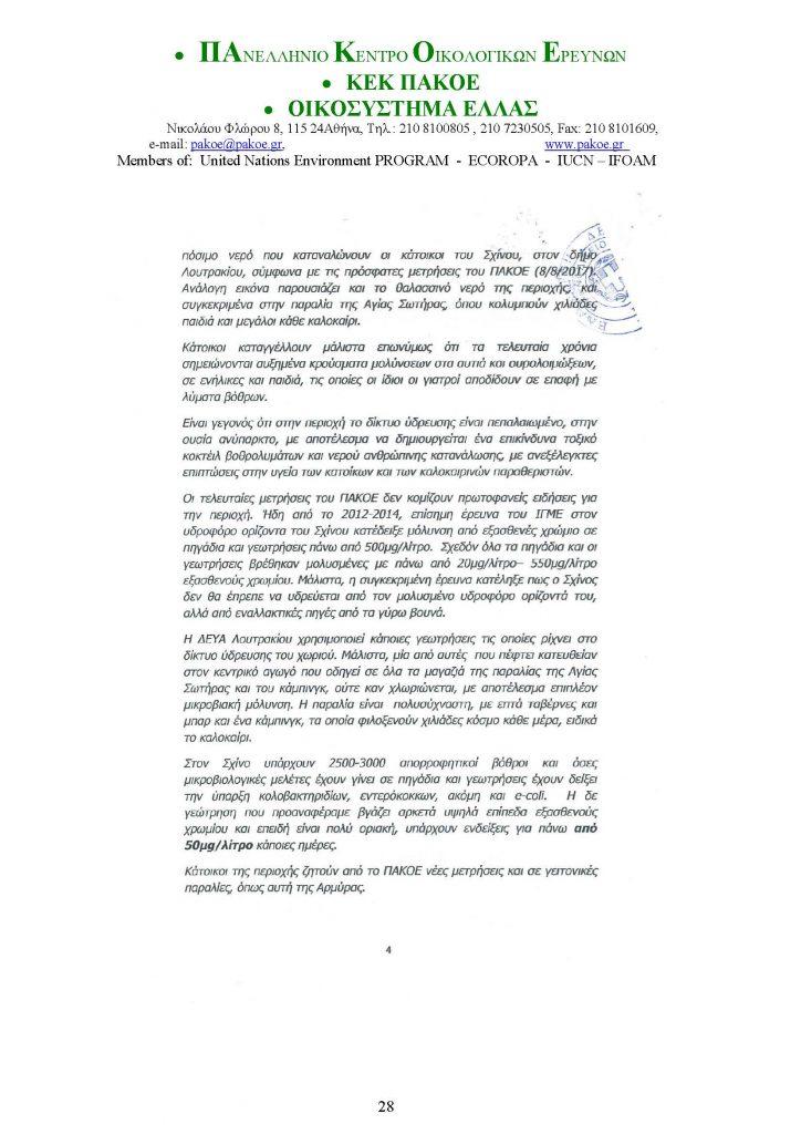 ΔΕΛΤΙΟ ΤΥΠΟΥ 226 _Page_28