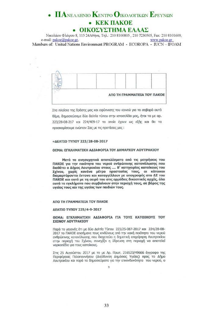 ΔΕΛΤΙΟ ΤΥΠΟΥ 226 _Page_33