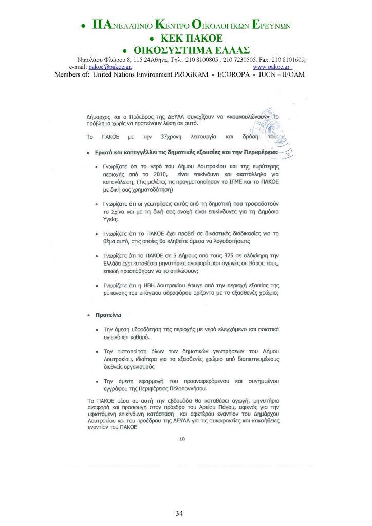 ΔΕΛΤΙΟ ΤΥΠΟΥ 226 _Page_34