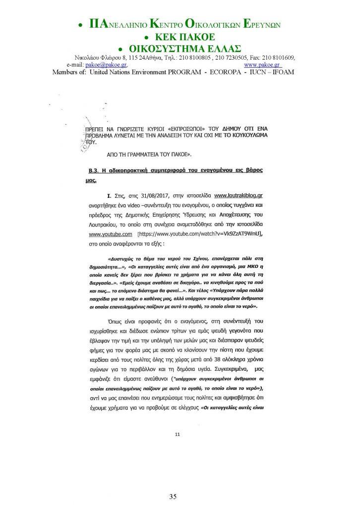 ΔΕΛΤΙΟ ΤΥΠΟΥ 226 _Page_35