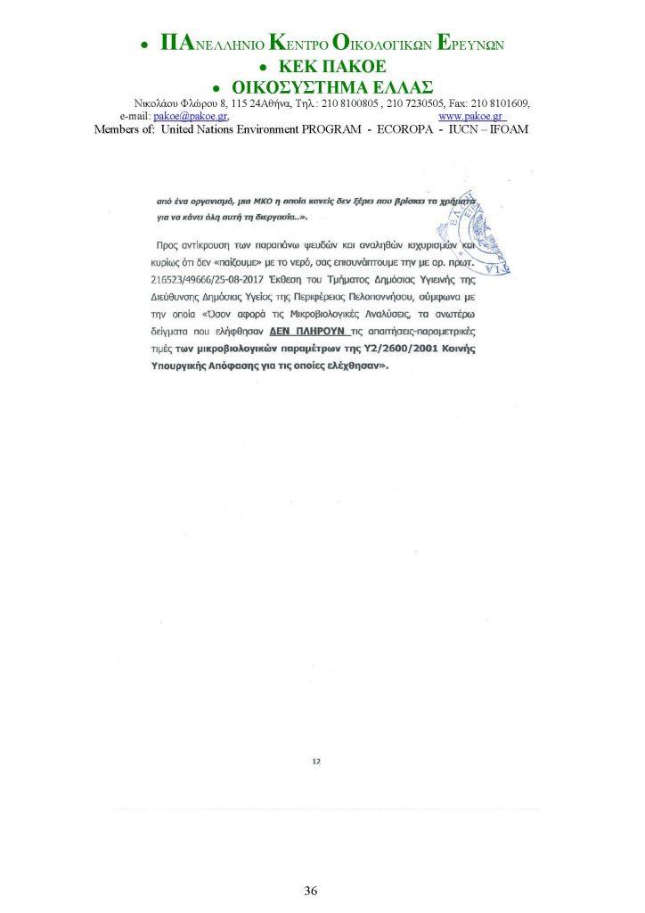 ΔΕΛΤΙΟ ΤΥΠΟΥ 226 _Page_36