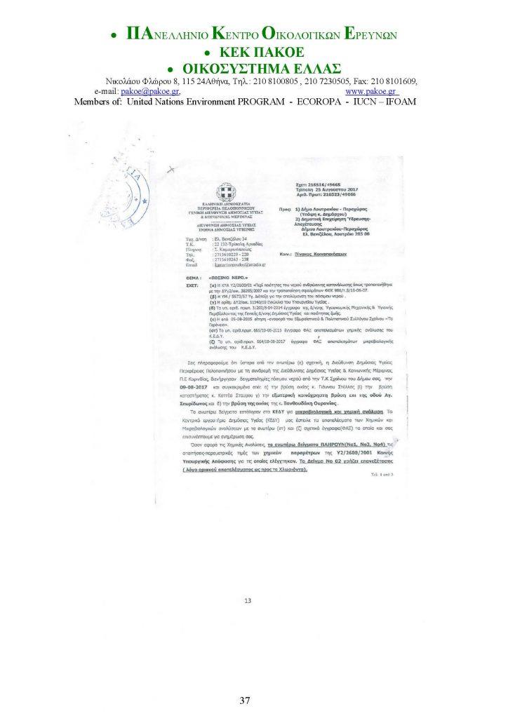 ΔΕΛΤΙΟ ΤΥΠΟΥ 226 _Page_37