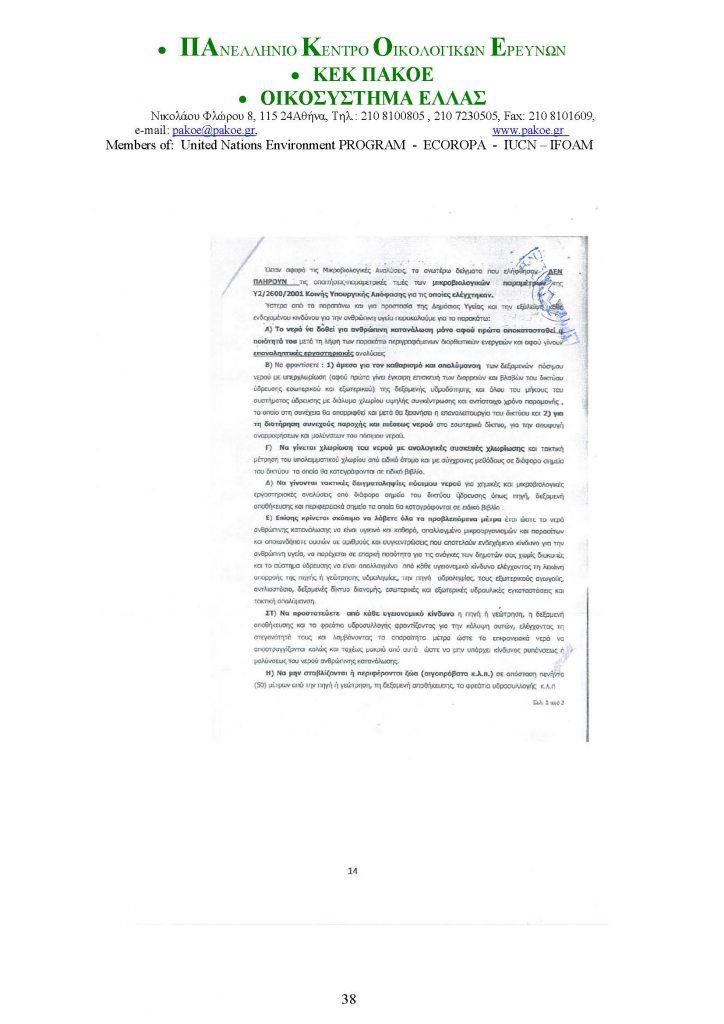ΔΕΛΤΙΟ ΤΥΠΟΥ 226 _Page_38