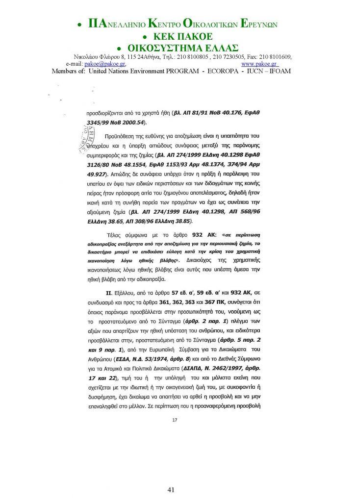 ΔΕΛΤΙΟ ΤΥΠΟΥ 226 _Page_41