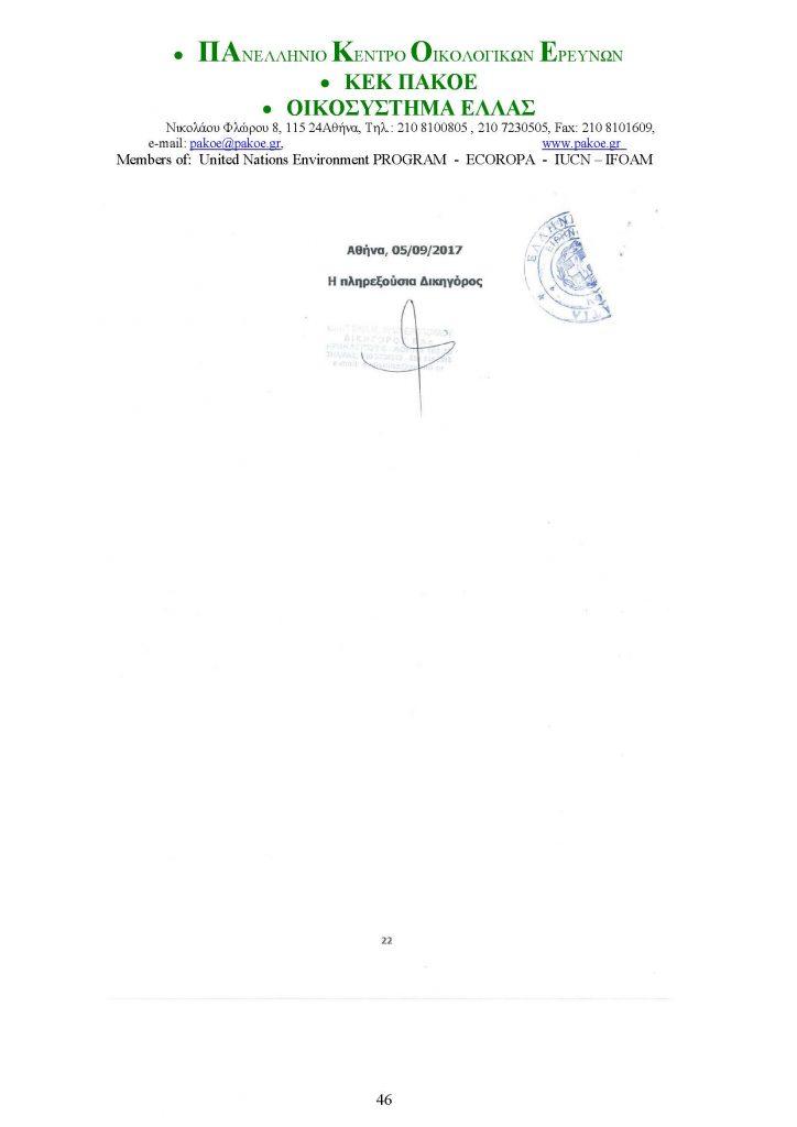 ΔΕΛΤΙΟ ΤΥΠΟΥ 226 _Page_46