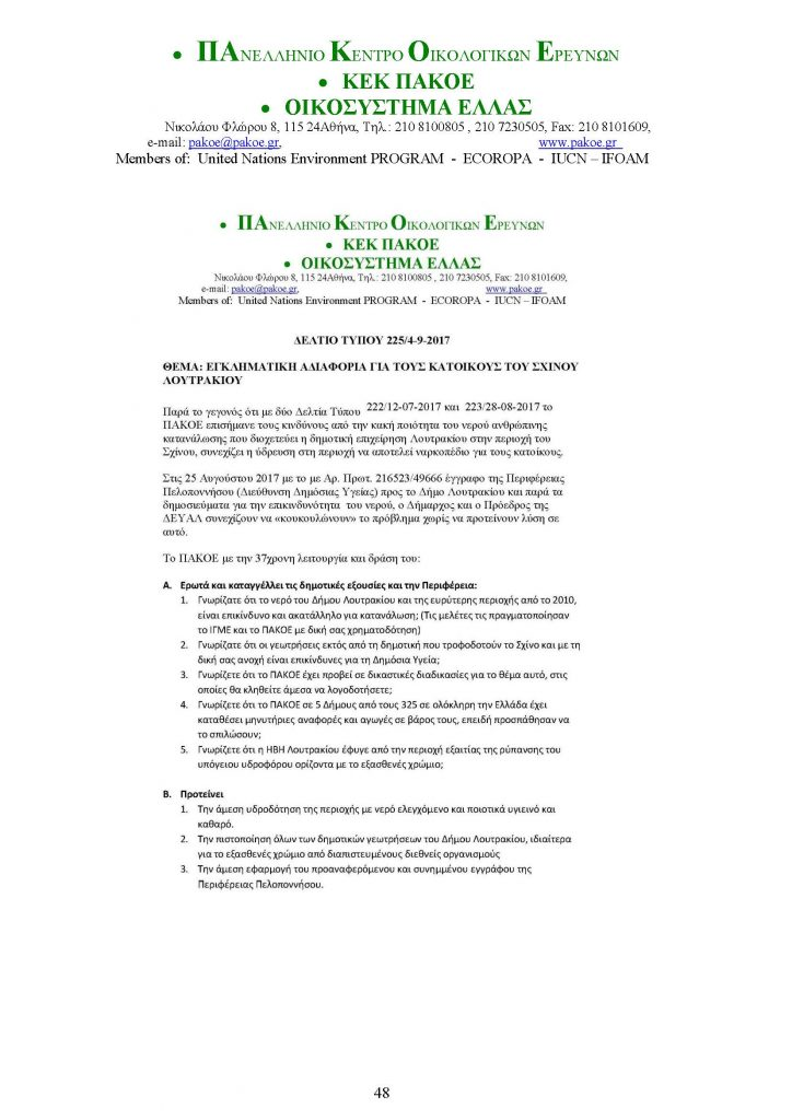 ΔΕΛΤΙΟ ΤΥΠΟΥ 226 _Page_48