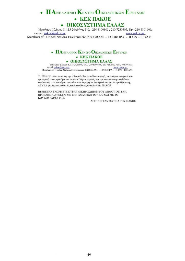 ΔΕΛΤΙΟ ΤΥΠΟΥ 226 _Page_49