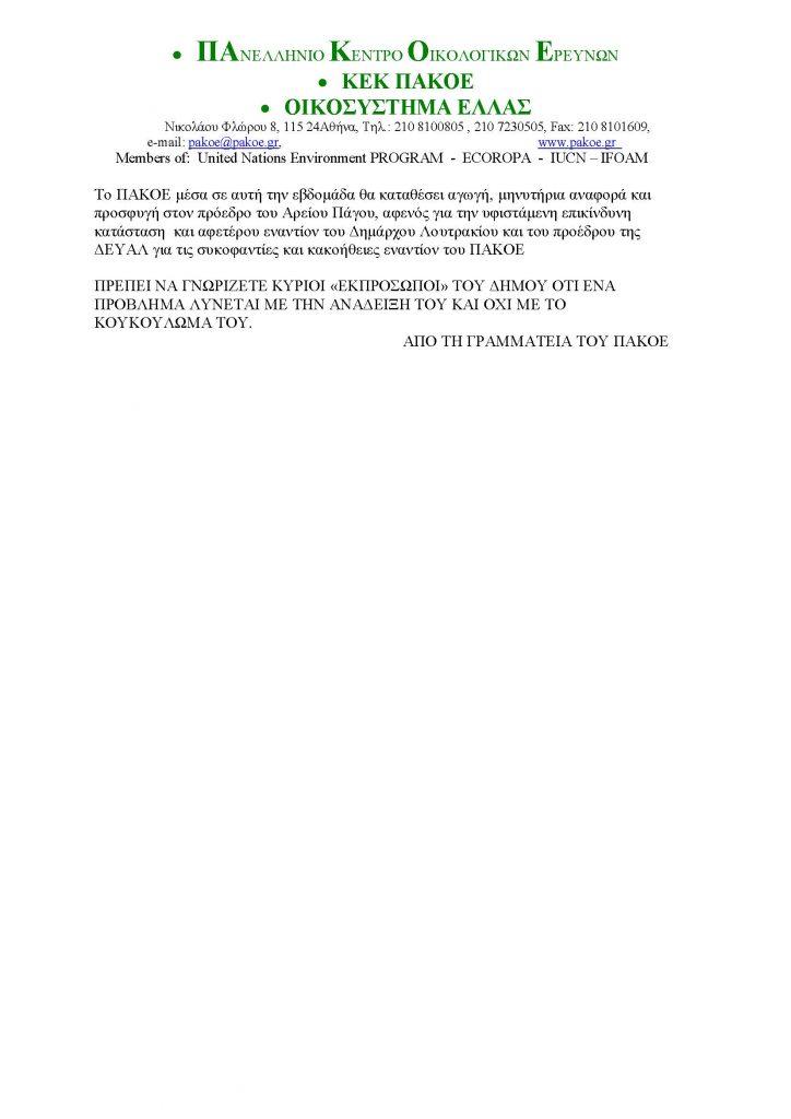 ΔΤ 224_Page_2
